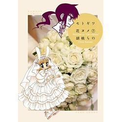 セトギワ花ヨメ (1-7巻 最新刊) 全巻セット