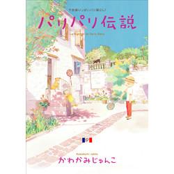【中古】パリパリ伝説 (1-9巻) 全巻セット【状態:非常に良い】