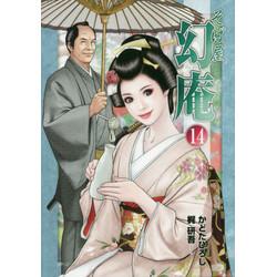 そば屋幻庵 (1-14巻 最新刊) 全巻セット