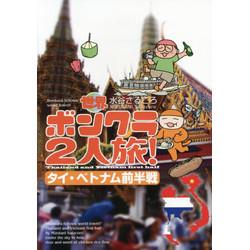 世界ボンクラ2人旅! タイ・ベトナム(1-2巻 全巻) 全巻セット