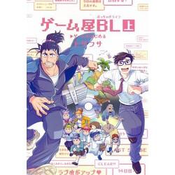 ゲーム屋BL(上下巻) (1-2巻 全巻) 全巻セット