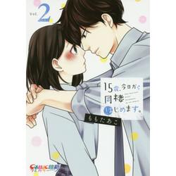 【中古】15歳、今日から同棲はじめます。 (1-2巻) 全巻セット【状態:良い】