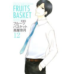【中古】愛蔵版 フルーツバスケット (1-12巻) 全巻セット【状態:可】