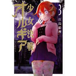少女決戦オルギア (1-3巻 全巻) 全巻セット