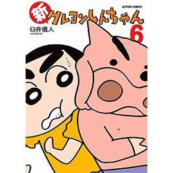 新クレヨンしんちゃん (1-6巻 最新刊) 全巻セット