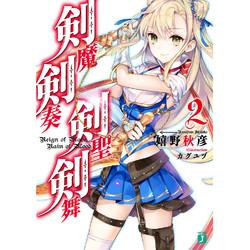 【ライトノベル】剣魔剣奏剣聖剣舞 (全2冊) 全巻セット