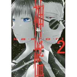 【中古】神檻 (1-2巻 全巻) 全巻セット【状態:良い】