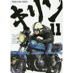 【中古】キリン The Happy Ridder Speedway (1-11巻) 全巻セット【状態:非常に良い】
