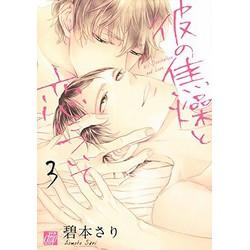彼の焦燥と恋について (1-3巻 最新刊) 全巻セット