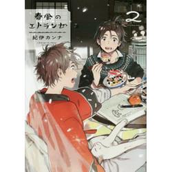 【中古】春風のエトランゼ (1-2巻) 全巻セット【状態:良い】