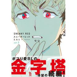 【中古】スニーキーレッド (1-2巻) 全巻セット【状態:良い】