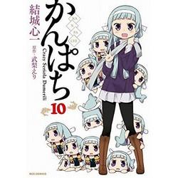 かんぱち (1-10巻 全巻) 全巻セット