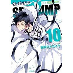 【中古】SERVAMP -サーヴァンプ- (1-10巻) 全巻セット【状態:非常に良い】