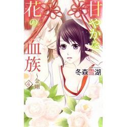 甘やかな花の血族~金剛 (1-4巻 全巻) 全巻セット