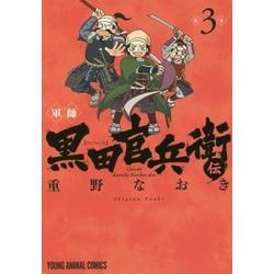 軍師 黒田官兵衛伝 (1-3巻 最新刊) 全巻セット