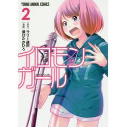 イロモンガール (1-2巻 全巻) 全巻セット