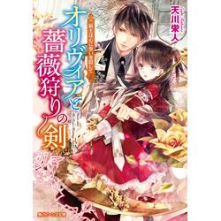 【ライトノベル】オリヴィアと薔薇狩りの剣 (全2冊) 全巻セット