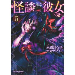【ライトノベル】怪談彼女 (全5冊) 全巻セット
