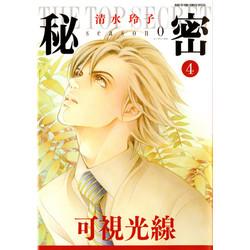 【中古】秘密 season 0 (1-4巻) 全巻セット【状態:可】