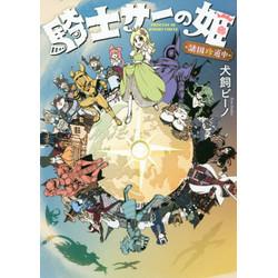 騎士サーの姫 (1-2巻 最新刊) 全巻セット