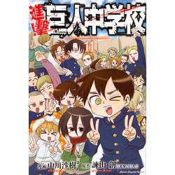 進撃!巨人中学校 (1-11巻 全巻) 全巻セット