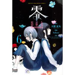 零 影巫女 (1-6巻 最新刊) 全巻セット