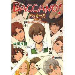 【中古】【ライトノベル】バッカーノ! (全22冊) 全巻セット【状態:非常に良い】