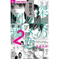 深夜のダメ恋図鑑 (1-2巻 最新刊) 全巻セット