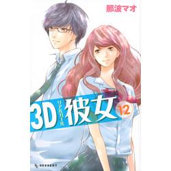 【中古】3D彼女 (1-12巻) 全巻セット【状態:非常に良い】