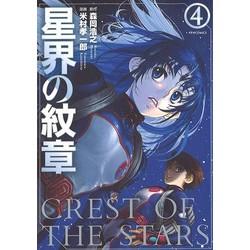 星界の紋章 (1-4巻 最新刊) 全巻セット