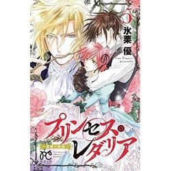 プリンセス・レダリア 〜薔薇の海賊〜 (1-5巻 全巻) 全巻セット