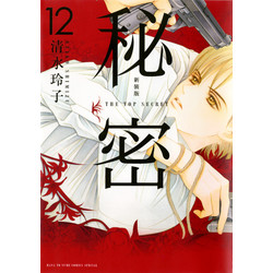秘密 THE TOP SECRET [新装版]+秘密 season 0 (全16冊) 全巻セット