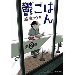 鬱ごはん (1-2巻 最新刊) 全巻セット