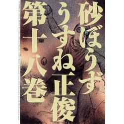 【中古】砂ぼうず (1-18巻) 全巻セット【状態:良い】
