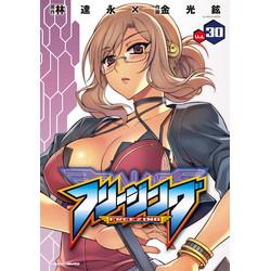 フリージング (1-30巻 最新刊) 全巻セット