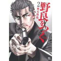 野良をつく (1-2巻 最新刊) 全巻セット