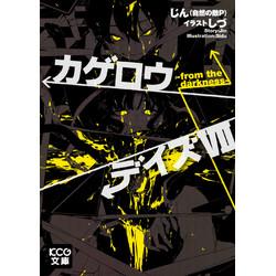 【中古】【ライトノベル】カゲロウデイズ (全7冊) 全巻セット【状態:非常に良い】