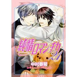 純情ロマンチカ (1-21巻 最新刊) 全巻セット