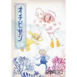 【中古】オチビサン (1-8巻 最新刊) 全巻セット【状態:可】
