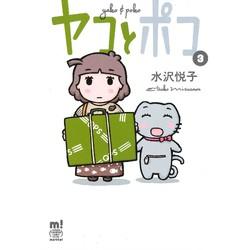 【中古】ヤコとポコ (1-3巻) 全巻セット【状態:良い】
