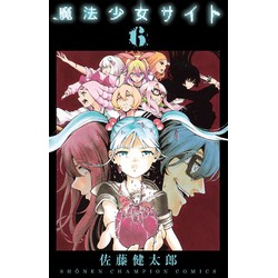 【中古】魔法少女サイト (1-6巻) 全巻セット【状態:可】