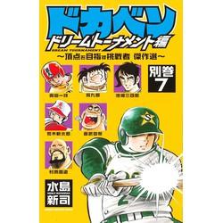 ドカベン ドリームトーナメント編 別巻 (1-7巻 最新刊) 全巻セット