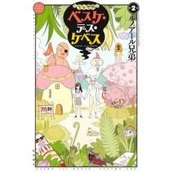 【中古】少女聖典ベスケ・デス・ケベス (1-2巻) 全巻セット【状態:良い】