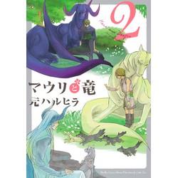【中古】マウリと竜 (1-2巻) 全巻セット【状態:良い】