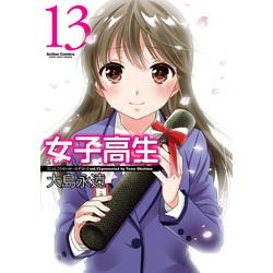 【中古】女子高生Girls-High (1-13巻) 全巻セット【状態:非常に良い】