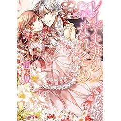 【ライトノベル】レイデ夫妻のなれそめ (全5冊) 全巻セット