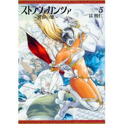 【中古】ストラヴァガンツァ ~異彩の姫~ (1-5巻) 全巻セット【状態:良い】