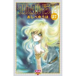 【中古】クリスタル☆ドラゴン (1-27巻) 全巻セット【状態:非常に良い】
