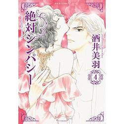 絶対シンパシー (1-4巻 最新刊) 全巻セット