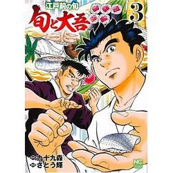 江戸前の旬〜旬と大吾〜 (1-3巻 全巻) 全巻セット
